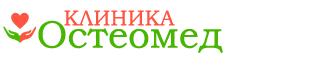 Клиника «ОСТЕОМЕД» — центр остеопатии и неврологии в Санкт-Петербурге (СПб)