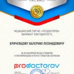 """Благодарственное письмо, от сервиса """"Продокторов"""", за вклад в интернет проекты"""